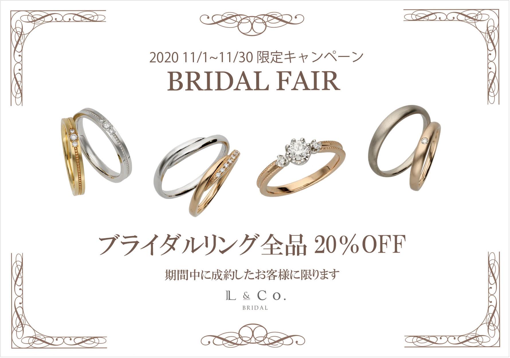 BRIDAL FAIR 甲府本店限定!ブライダルリング全品20%OFF!